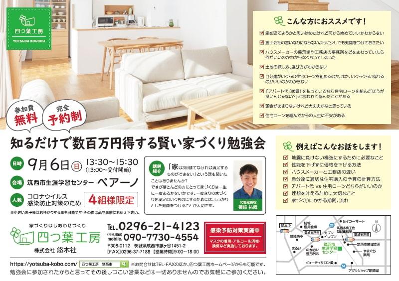 知るだけで数百万円得する賢い家づくり勉強会